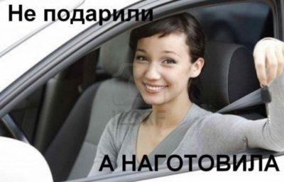 як насосала на машину