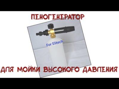 як зробити пеногенератор своїми руками